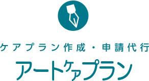 ケアプラン作成・申請代行 アートケアプラン