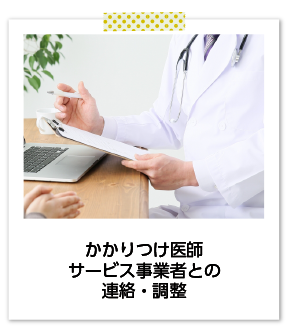 かかりつけ医師サービス事業者との連絡・調整