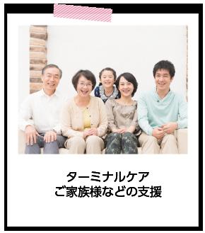 ターミナルケア ご家族などの支援